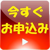 バックトゥ昭和【VHSデジタル化工房】の「今すぐお申込み」ボタン