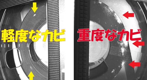 カビの発生したVHSテープ例:軽度なカビと重度なカビ
