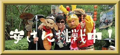 バックトゥ昭和「安さに挑戦!」の画像