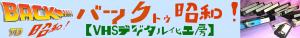 バック・トゥー・昭和のロゴ
