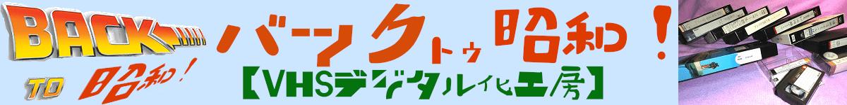 ビデオダビングの【バックトゥ昭和】