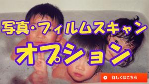 バックトゥ昭和の写真フィルムスキャンのオプションサービス