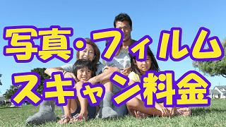 バックトゥ昭和の写真・フィルムスキャン料金