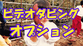 バックトゥ昭和のビデオダビングのオプションサービス