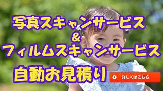 バックトゥ昭和の写真スキャン&フィルムスキャンサービスの自動お見積りイメージ