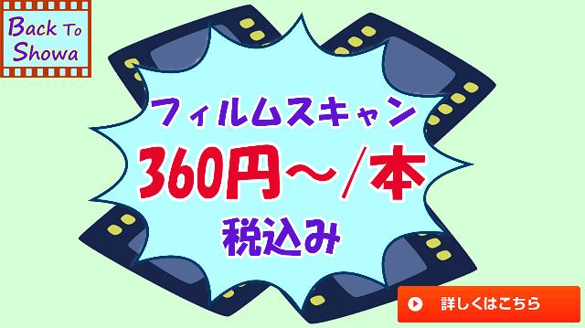 バックトゥ昭和のフィルムスキャンサービス