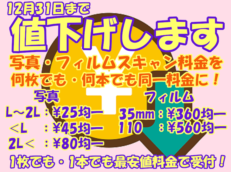 バックトゥ昭和【写真デジタル工房】値下げ表示